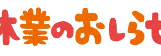 text_kyugyou